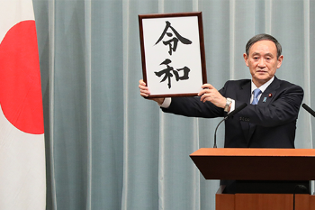 "Yoshihide Suga, announcing new imperial era, ""Reiwa"", to reporters."